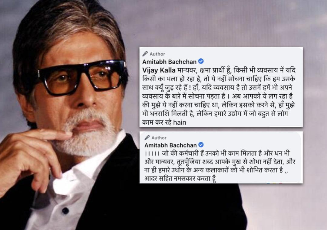 Amitabh Bachchan asked by fan why he had to do pan masala ad, actor responds
